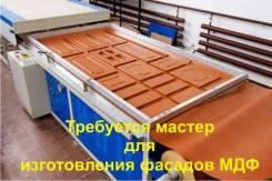 Специалист по изготовлению мебели. Улица Суворова 77