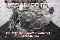 АКПП Nissan CG10DE Контрактная | Установка, Гарантия, Кредит