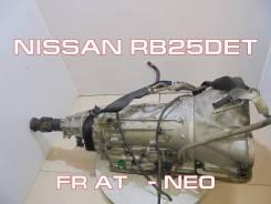 АКПП Nissan RB25DET Контрактная | Установка, Гарантия, Кредит