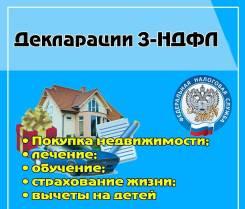 Налоговые декларации 3-НФДЛ, успейте отчитаться в срок