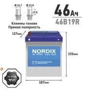 Nordix. 46А.ч., Прямая (правое). Под заказ
