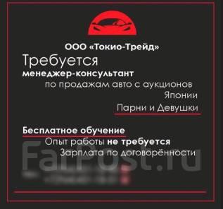 Менеджер по продажам автомобилей. ООО ТОКИО ТРЕЙД. Улица Гагарина 11