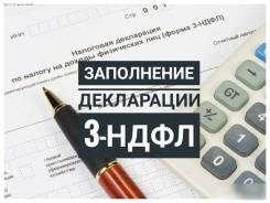 Декларация 3-НДФЛ на налоговый вычет (от 300 рублей) без выходных