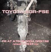 АКПП Toyota 3GR-FSE Контрактная   Установка, Гарантия, Кредит