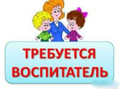 Воспитатель детского сада-няня. МБДОУ134. Улица Ильичева 3а