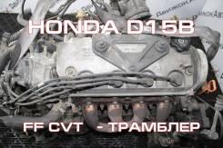 Двигатель Honda D15B Контрактный   Установка, Гарантия