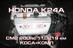 Двигатель Honda K24A Контрактный | Установка, Гарантия