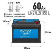 Nordix. 60А.ч., Обратная (левое), производство Корея