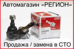 Шаровая опора CTR / замена в СТО / доставка по городу и РФ CBT90