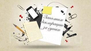 Акция! Заявление Бесплатно! Декларация 3-НДФЛ - 400 р.