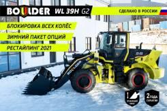 Boulder WL39H. Фронтальный погрузчик /Российская разработка/сборка, 3 200кг., Дизельный, 2,50куб. м.