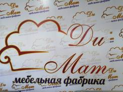 Обивщик. Мебельная фабрика ДИМАТ. С. Ильинка