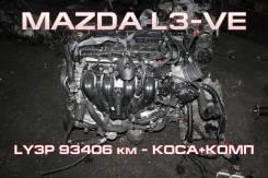 Двигатель Mazda L3-VE Контрактный | Установка, Гарантия