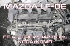 Двигатель Mazda LF-DE Контрактный | Установка, Гарантия
