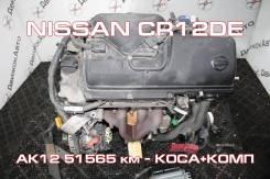 Двигатель Nissan CR12DE Контрактный | Установка, Гарантия