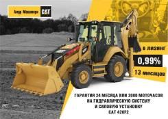 Caterpillar 426F2. Экскаватор-погрузчик от официального дилера, 1,00куб. м.