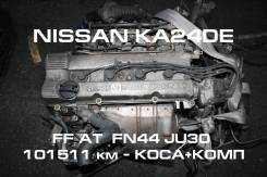 Двигатель Nissan KA24DE Контрактный | Установка, Гарантия