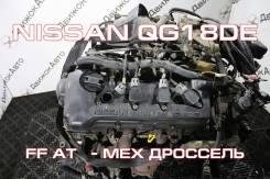 Двигатель Nissan QG18DE Контрактный | Установка, Гарантия