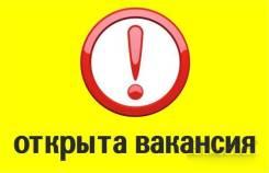 Специалист по госзакупкам. ООО КЦОТ. Улица Советская 66
