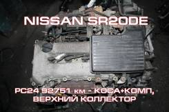Двигатель Nissan SR20DE Контрактный | Установка, Гарантия