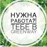 Работа в компании Greenway