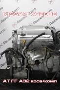 Двигатель Nissan VQ20DE Контрактный | Установка, Гарантия