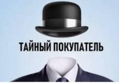 Тайный покупатель-аудитор. Площадь Ленина 1