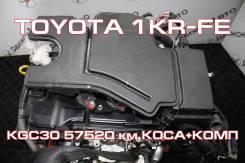 Двигатель Toyota 1KR-FE Контрактный | Установка, Гарантия