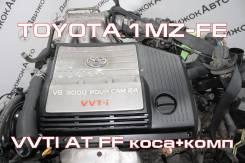 Двигатель Toyota 1MZ-FE Контрактный | Установка, Гарантия