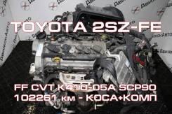 Двигатель Toyota 2SZ-FE Контрактный | Установка, Гарантия