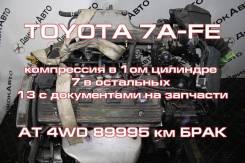 Двигатель Toyota 7A-FE БРАК! Контрактный | Установка