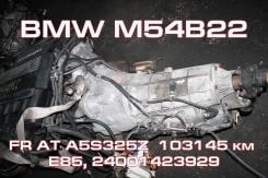 АКПП BMW M54B22 Контрактная | Установка, Гарантия