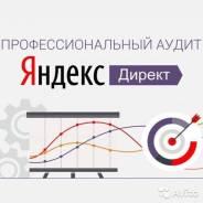 Интернет-реклама + турбо-сайт в подарок!