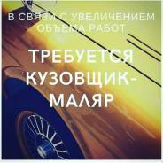 """Кузовщик-маляр. ООО """"рбу"""". Садгородская 5 стр2 (пригород Океанская)"""