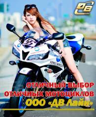 """Мотосалон """"ДВ Лайн"""" отличные мотоциклы по доступной цене!"""