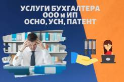 Бухгалтерское сопровождение ООО и ИП