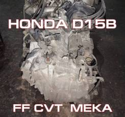 АКПП Honda D15B Контрактная | Установка, Гарантия