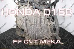 АКПП / CVT Honda D15B Контрактная | Установка, Гарантия