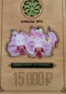 Продам подарочный сертификат в Каруна-СПА