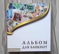 Альбом для хранения банкнот( купюр ). с 10 листами . стандарт Оптима