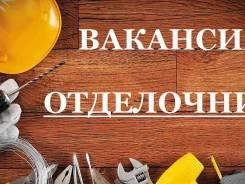 Отделочник-универсал. ООО Р-Вахта. Томская область
