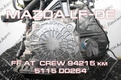 АКПП Mazda LF-DE Контрактная   Установка, Гарантия