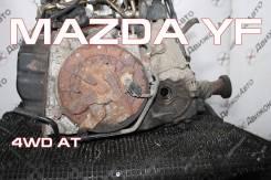 АКПП Mazda YF Контрактная | Установка, Гарантия