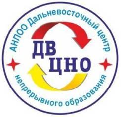 "Специалист по охране труда. АНПОО ""ДВЦНО"". Улица Гоголя 41"