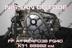 АКПП Nissan CG10DE Контрактная | Установка, Гарантия