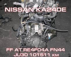 АКПП Nissan KA24DE Контрактная | Установка, Гарантия
