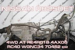 АКПП Nissan RB25DET Контрактная | Установка, Гарантия