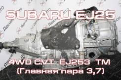 АКПП Subaru EJ253 Контрактная | Установка, Гарантия