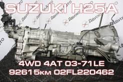 АКПП Suzuki H25A Контрактная | Установка, Гарантия