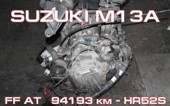 АКПП Suzuki M13A Контрактная | Установка, Гарантия